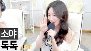 가수 소야가 오랜만에 불러주는 마이티마우스의 띵곡 '톡 톡 (Tok Tok)' 라이브 [골방라이브] - KoonTV