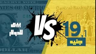 مصر العربية | سعر الدولار اليوم الثلاثاء في السوق السوداء 24-1-2017