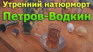 Утренний Натюрморт Петров Водкин ОБЗОРЫ КАРТИН