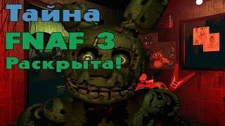 Тайна FNAF 3 Раскрыта Бонус Теория В конце