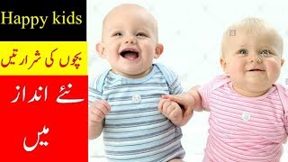 Happy babies  Funny new kids very funny must watch
