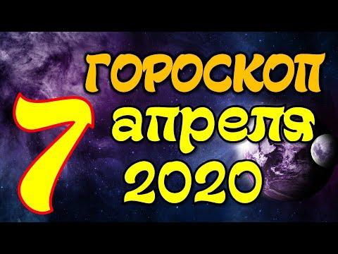 Гороскоп на завтра 7 апреля 2020 для всех знаков зодиака. Гороскоп на сегодня 7 апреля 2020 Астрора