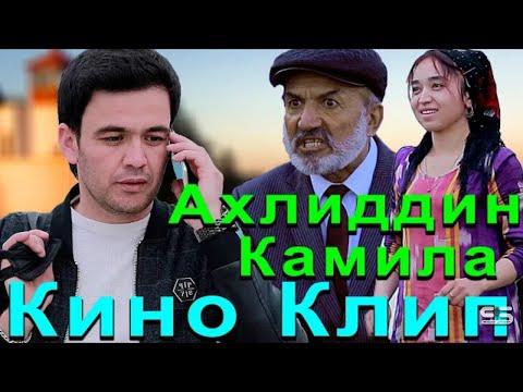 Ахлиддин ва Камила - Макун Чангам 2020 _ Ahliddin ft. Kamila - Makun jangam 2020