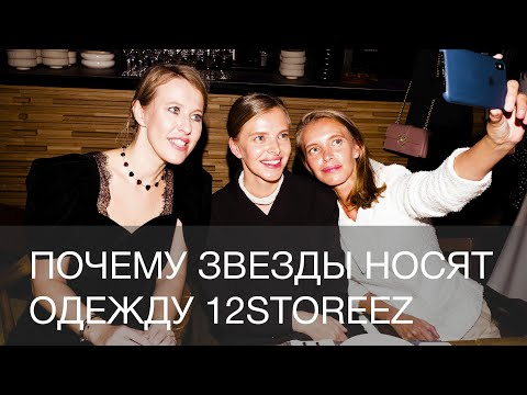 Почему Ксения Собчак, Елена Крыгина и другие звезды носят одежду 12storeez