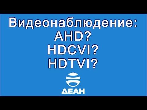 видео: Видеонаблюдение: ahd? hdcvi? hdtvi?