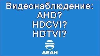 Видеонаблюдение: AHD? HDCVI? HDTVI?(http://www.security-bridge.com Какой формат аналогового видеонаблюдения оказывается наиболее перспективным - AHD, HDCVI..., 2015-06-07T12:13:56.000Z)