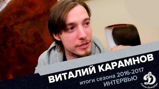 Виталий Карамнов: «Главное – не останавливаться на достигнутом»
