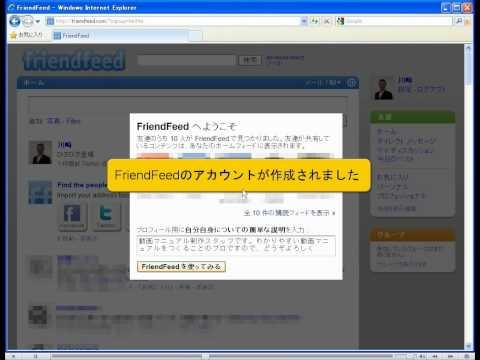 Twitter使い方 Friendfeedを使う 登録と設定変更