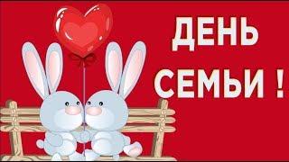 День СЕМЬИ ! Пусть каждая  семья - счастливой  будет  прям  от А до Я#Мирпоздравлений