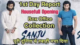 Sanju 1st Day Report- Housefull Opening All Over India | Box Office Collection