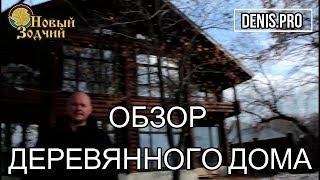 Деревянный дом – строительство деревянных домов под ключ в Тольятти, Самаре