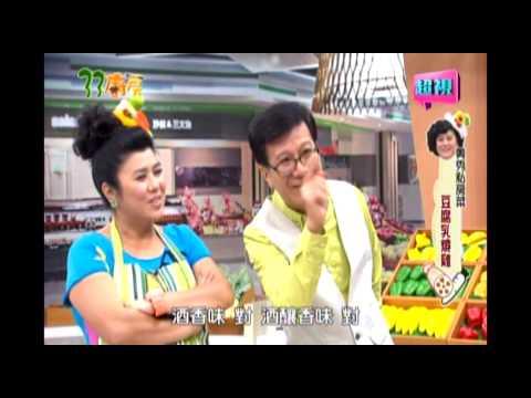 0910 豆腐乳燒雞 超視《33廚房》美秀私房菜 part1/4