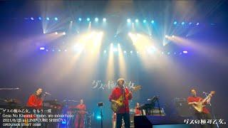ゲスの極み乙女。 「TOUR 2020『ゲスの極み乙女。をもう一度』at LINE CUBE SHIBUYA」 Digest <for J-LODlive>
