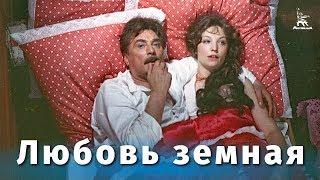 Любовь земная (драма, реж. Евгений Матвеев, 1974 г.)