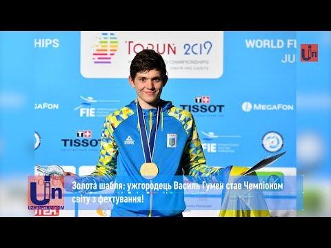Золота шабля: ужгородець Василь Гумен став Чемпіоном світу з фехтування!