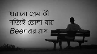 প্রেম কী ভোলা যায় Beer এর গ্লাস আর Nicoten এর ধোঁয়ায়? valobashar golpo | A sad love story bangla