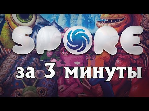 Весь Spore за 3 минуты!