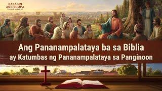 """Ang Pananampalataya ba sa Biblia ay Katumbas ng Pananampalataya sa Panginoon?(4/6) - """"Basagin Ang Sumpa"""""""