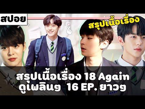 ( สปอย ซีรี่ย์เกาหลี  )  สรุปเนื้อเรื่อง 18 AGAIN ทั้งหมด  ( 16 EP. )