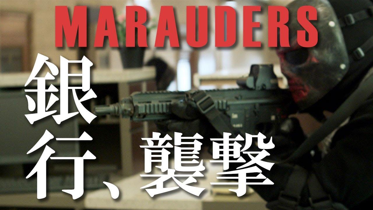 Download 映画 マローダーズ 銀行襲撃 シーン(MAROUDERS)