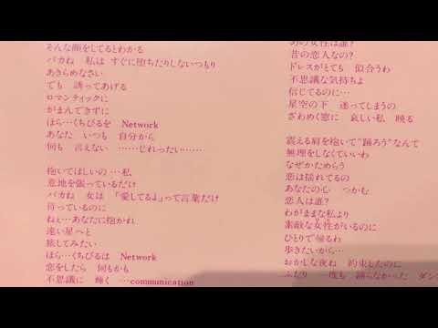 空気録音 岡田有希子さん くちびるNetwork