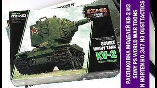 Хобби: достаем из коробки модель КВ-2 из World War Toons и штурмовик Horten Ho.347 из DUST Tactics