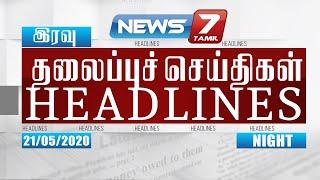 Today Headlines @ 8PM | இன்றைய தலைப்புச் செய்திகள் | News7 Tamil | Night Headlines | 21.05.2020