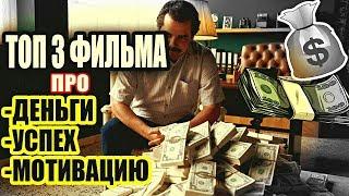 ТОП 3 фильма про деньги, азарт и мотивацию | Фильмы которые стоит посмотреть.