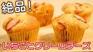 いちごとクリームチーズのカップケーキ|ふりゅい_管理栄養士さんのレシピ書き起こし
