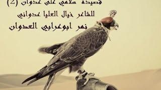 سلامي على عدوان الثانية / نمر ابوعرابي العدوان