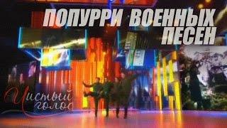 Попурри военных песен. Чистый голос. Славянский базар 2014