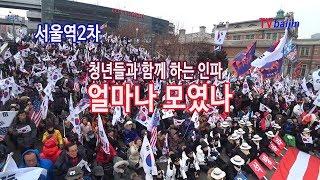 서울역 2차_ '청년이 이끈다' 얼마나 모였나?