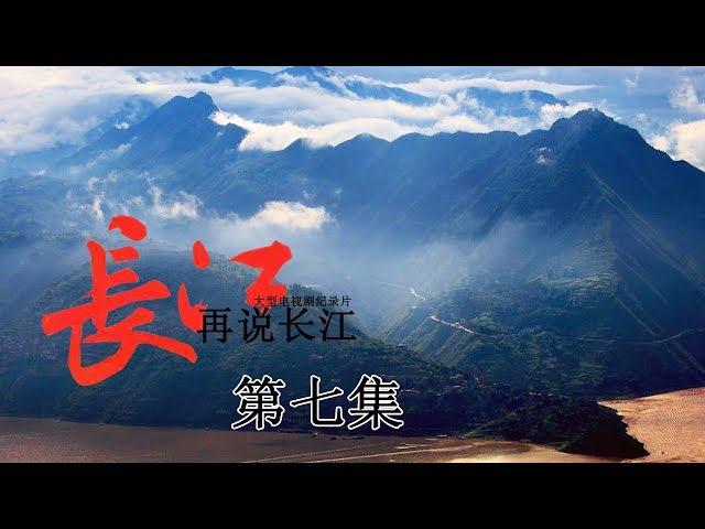 《再说长江》第7集 - 青铜岁月 Recovering The Yangtse River EP7【超清】