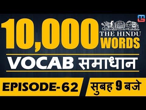 Vocab समाधान | Target 10000 Words | Episode 62 | English | 9:00 AM