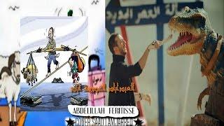 Saad Lamjarred-Ghaltana (Cove abdellah feritisse)العيد اياد المدرسة اياد