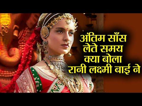 Manikarnika: Know The Last Words Of Rani Laxmibai, Jhansi Ki Rani   FilmiBeat