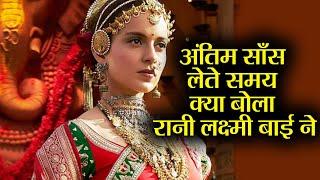 Manikarnika: Know the Last Words of Rani Laxmibai, Jhansi Ki Rani | FilmiBeat