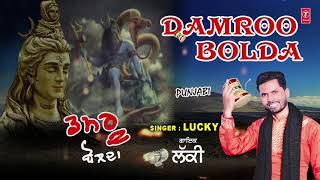 Damroo Bolda I Punjabi Shiv Bhajan I LUCKY I New Full HD Song
