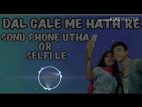 DAL GALE ME HATH RE SONU PHONE UTHA OR SELFI LE NEW 2019 TIMLI REMIX BY DJ SANJU