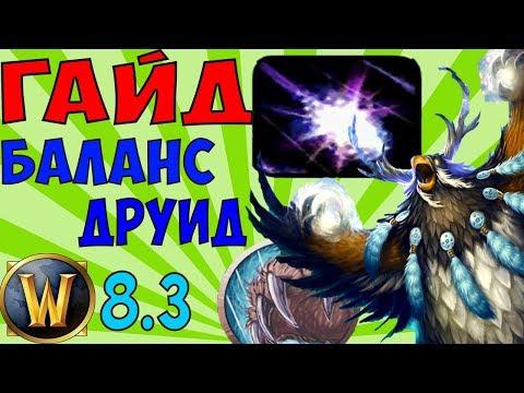 Гайд на БАЛАНС ДРУИДА. WoW 8.3.7 (Мункин дру)
