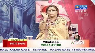 ANJALI'S CARE  CTVN Programme on July 17, 2019 at 2:30 PM