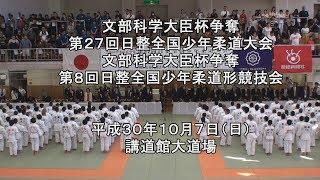 第27回日整全国少年柔道大会・第8回日整全国少年柔道形競技会ダイジェスト