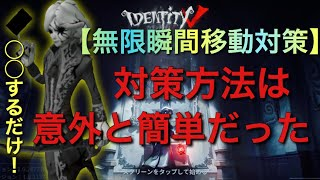 無限瞬間移動対策【IdentityV】【第5人格】