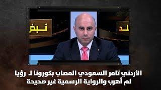"""الأردني تامر السعودي المصاب بكورونا لـ """"رؤيا"""": لم أهرب  والرواية الرسمية """"غير صحيحة"""""""
