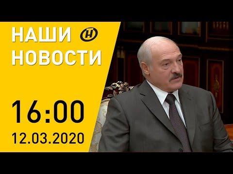 Наши новости ОНТ: Лукашенко встретился с Караником; объявлена пандемия коронавируса; взорвался гараж