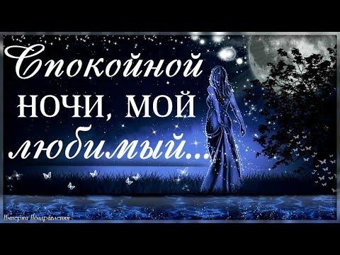 Спокойной ночи, мой любимый, пусть растворится вся печаль!