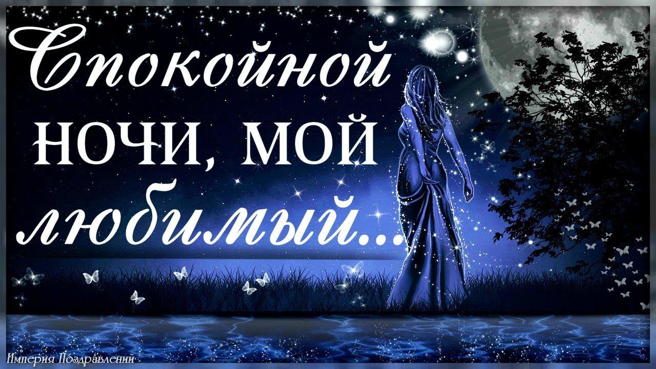 Спокойной ночи, мой любимый, пусть растворится вся печаль ...