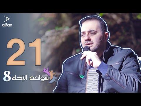 برنامج سواعد الإخاء 8 الحلقة 21