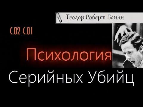 Психология серийных убийц (С.2 С.1) Теодор Роберт «Тед» Банди