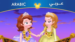 Sofia the First (Arabic) The Ride of Our Lives - Reprise